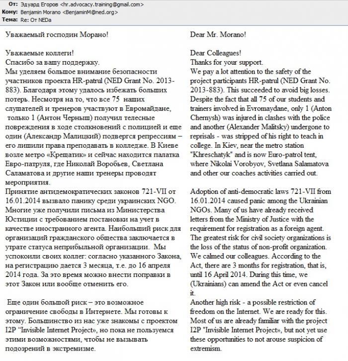 Взломана переписка украинских НПО с посольством США и американскими фондами