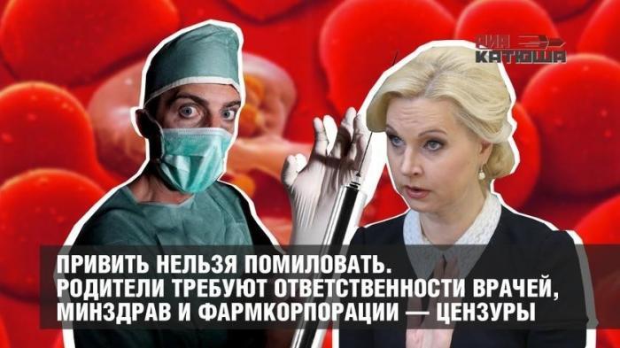 Русские отказываются калечить своих детей прививками: палачи бесятся и требуют репрессий