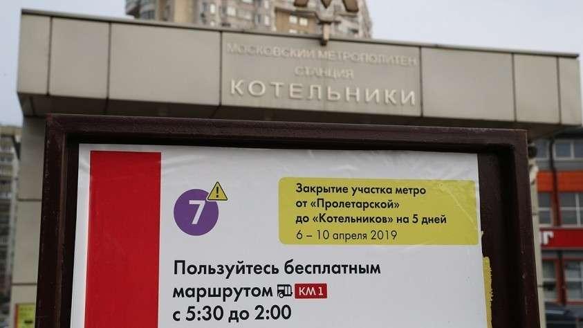 В Москве восемь станций фиолетовой ветки метро открываются досрочно