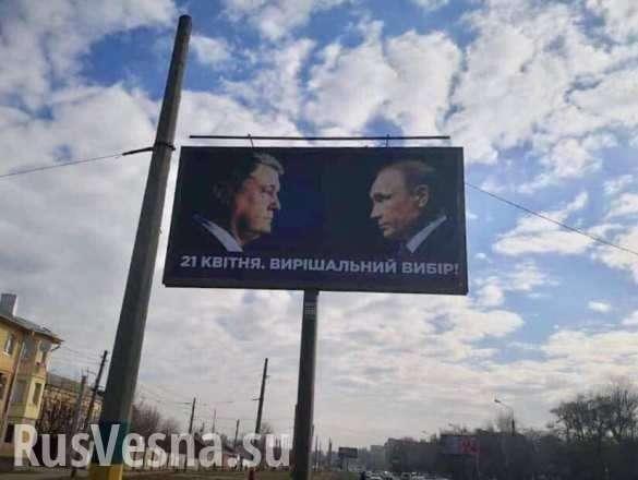 Сторонники Порошенко шокированы билбордами с Путиным | Русская весна