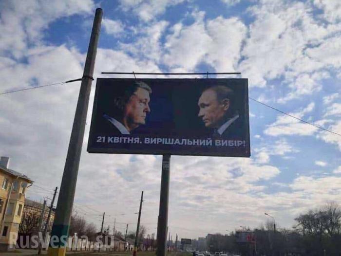 Сторонники Порошенко шокированы билбордами с Путиным