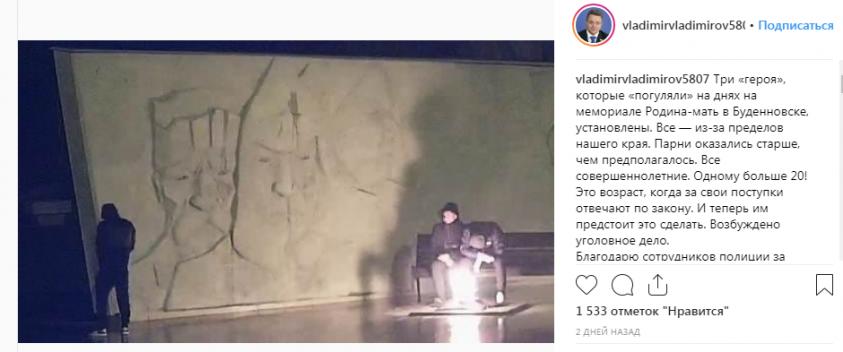 Осквернителей памятника Родине-матери в Буденновске наказали, но воспитали ли?