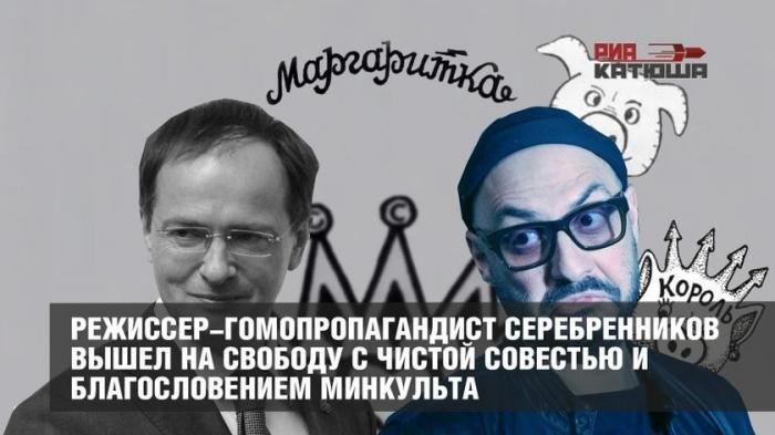 Пятая колонна в восторге: отвратимость наказания для избранных русофобов работает слажено