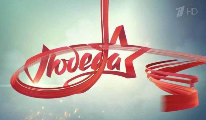 ВРоссии запустили новый телеканал «Победа», телеканал входит в пакет «Первый канал. Всемирная сеть»