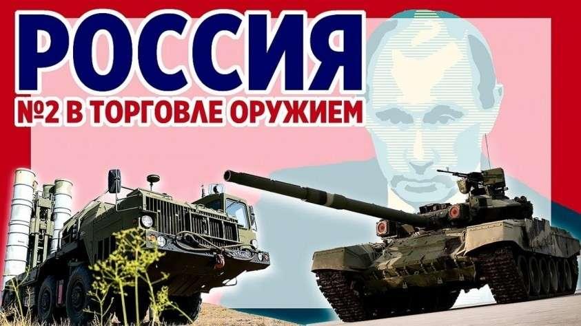 Россия на втором месте по экспорту вооружений. Путин хочет развалить Россию?