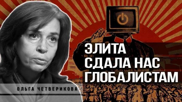 Цифровизация России. Как нас учат любить электронную клетку. Ольга Четверикова