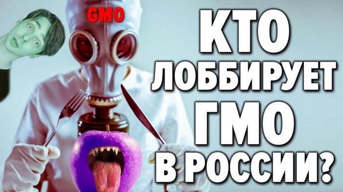 Генетическое оружие. Как противостоять ГМО – вырождению?