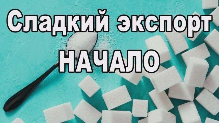 Сахар России: от импорта в СССР к экспорту