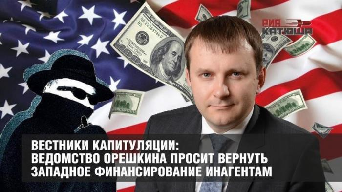 Ведомство Максима Орешкина просит вернуть западное финансирование иностранным агентам
