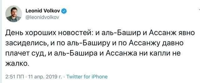 Александр Роджерс: Джулиан Ассанж – вы и есть Сопротивление