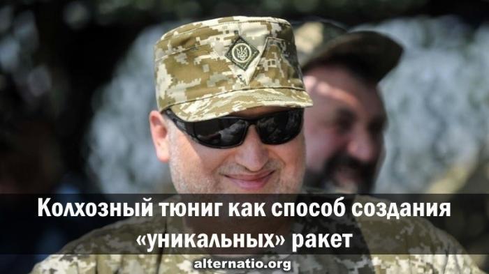 Как ВПК украины создаёт уникально ущербные ракеты