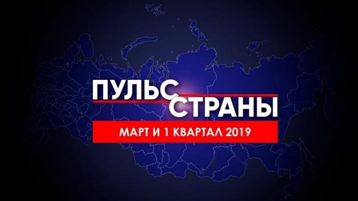 Экономика России в марте и первом квартале 2019 года. Итоги