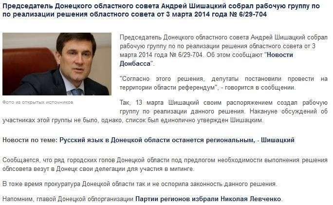 Донецк зарычал