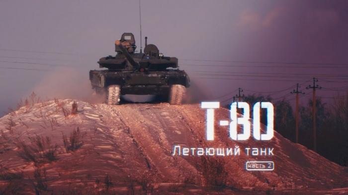 Т-80 – уникальный российский «летающий танк». Часть-2