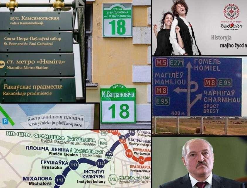 О ситуации в Белоруссии и проводимой там дерусификации