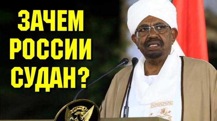 Как военный переворот в Судане затрагивает интересы России?