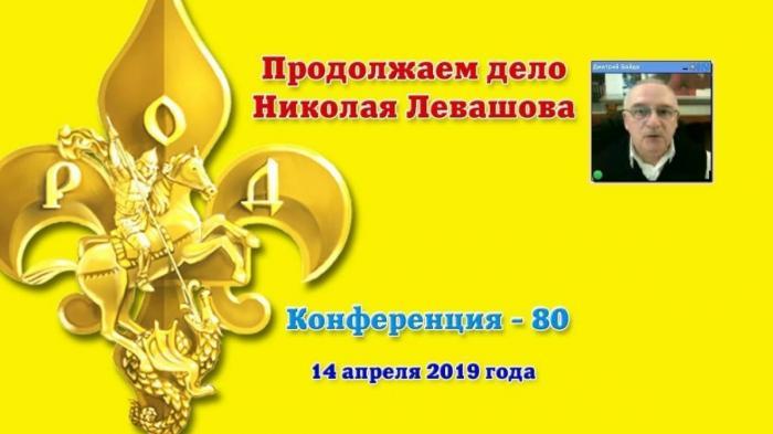 Конференция «Продолжаем дело Николая Левашова – 80» от 14.04.2019 Дмитрий Байда