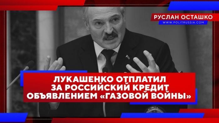 Александр Лукашенко отплатил за российский кредит объявлением «газовой войны»