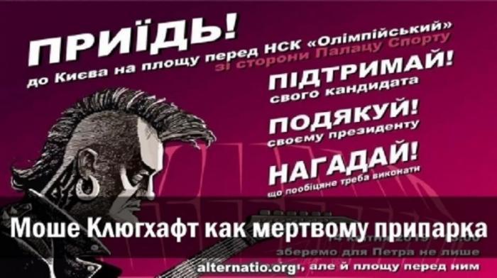 Политтехнолог Клюгхафт не помог Порошенко свалить Зеленского