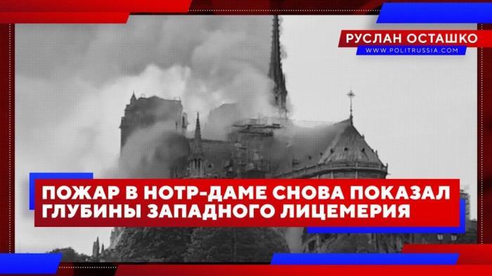 Пожар в Соборе Парижской Богоматери: западное лицемерие и странные совпадения