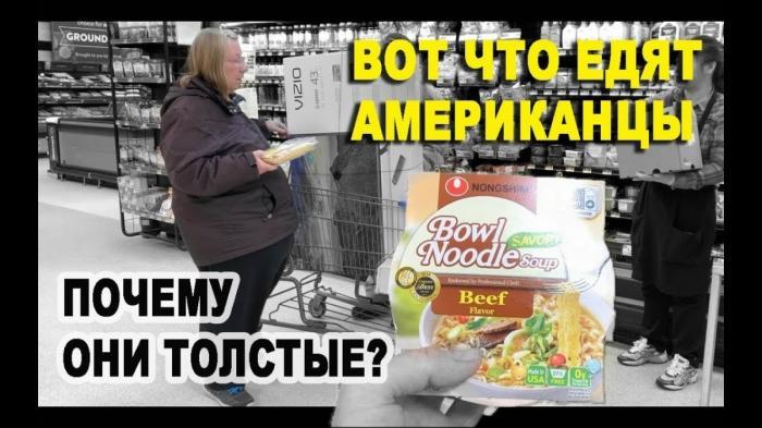 Что в США едят простые американцы? Почему они такие толстые? Реальная жизнь в Америке