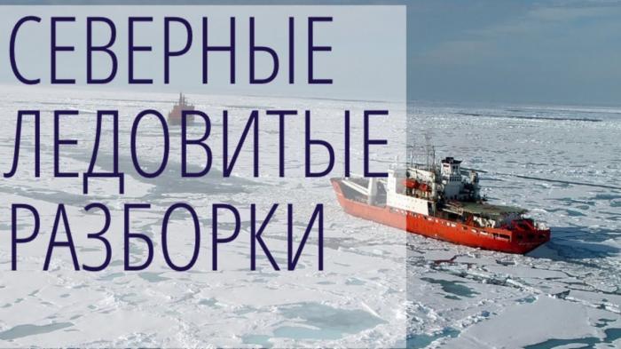 Россия в Арктике подымает ставки. Северные ледовитые разборки