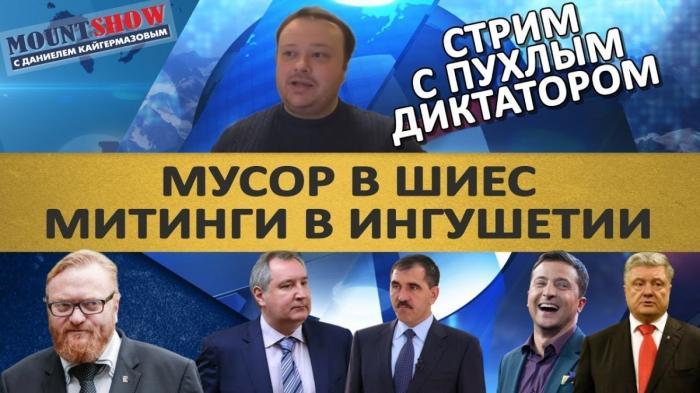 Мусор в Шиес, митинги в Ингушетии и Зеленский против Порошенко на Украине