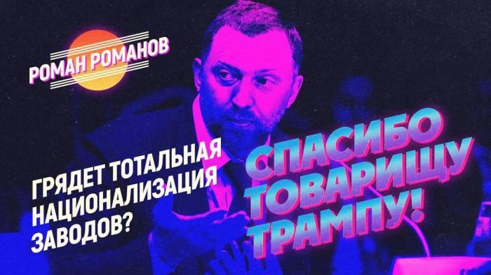 В России грядет тотальная национализация заводов? Спасибо товарищу Трампу!