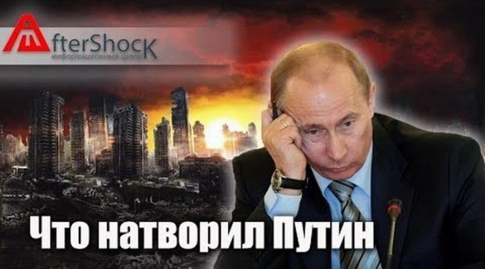 Список вмешательств России, русских и лично Путина, за последние 2 года