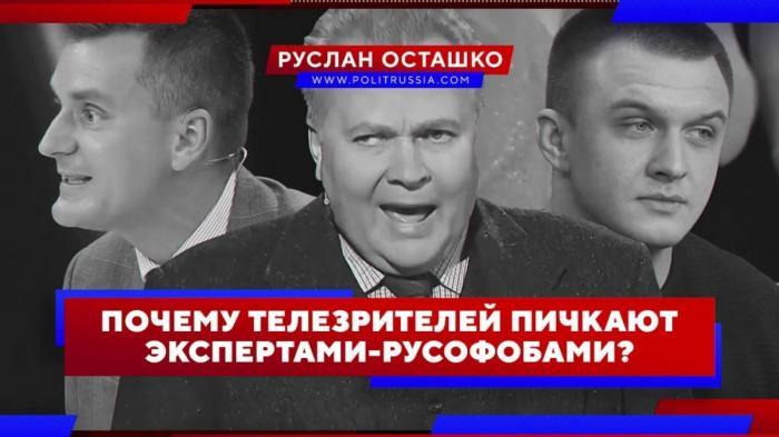 Почему российских телезрителей пичкают «экспертами» русофобами
