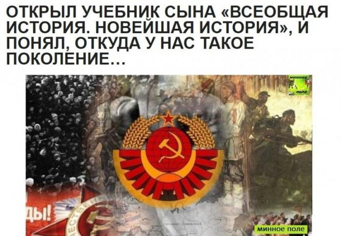 Открыл учебник истории за 9 класс и стало страшно за будущее России