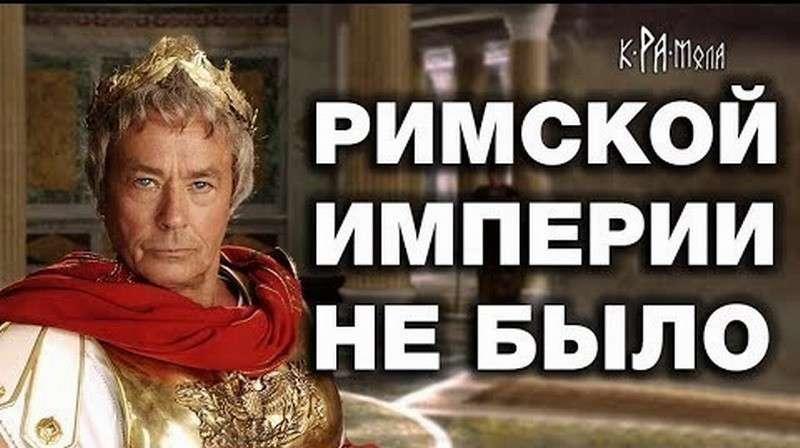 Фальшивая история Римской Империи. Древний Рим моложе Москвы