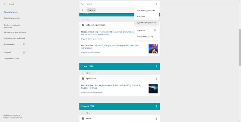 Как избавиться от слежки Google: 5 простых шагов