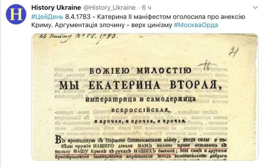Выходит, и правда российский: документ за подписью Екатерины II потряс адептов «украинского» Крыма