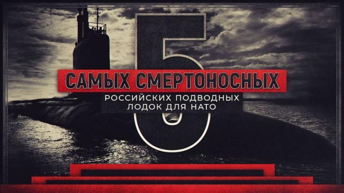 5 самых смертоносных российских подлодок для НАТО
