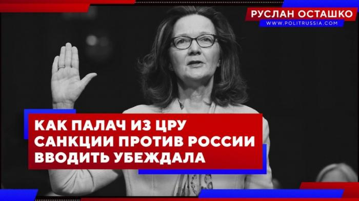Как палач из ЦРУ Джина Хэспел убеждала Трампа вводить санкции против России