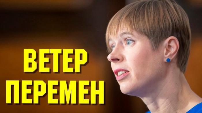 Эстония поворачивается к России. Что это значит в геополитическом масштабе