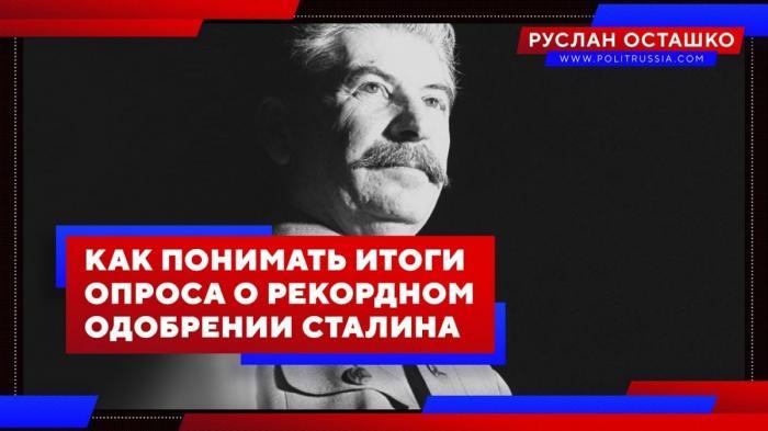 Как понимать итоги опроса о рекордном одобрении Сталина и его роли в истории нашей страны