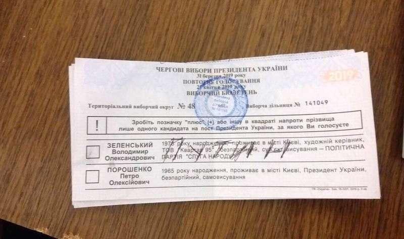 Сегодня украинцы снова голосовали за Путина