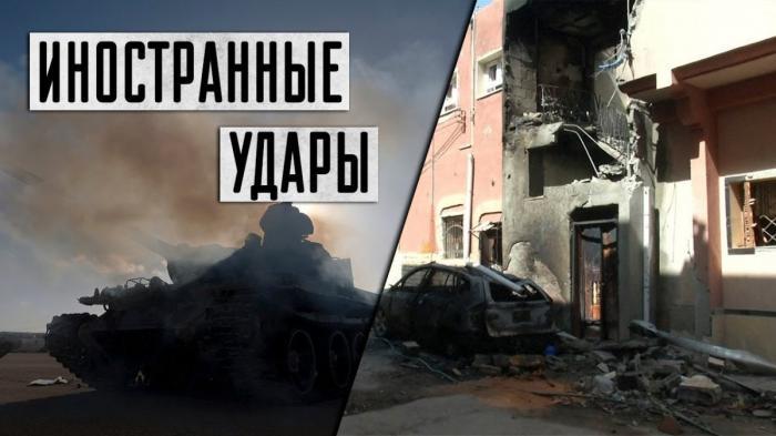 Война в Ливии: наступление Хафтара поддерживают «иностранные силы»