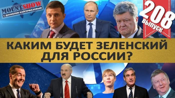 Зеленский стал президентом Украины, а Порошенко превратился в клоуна