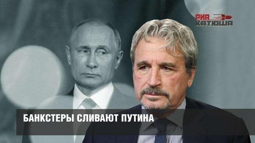 Банкстеры против России: топ-менеджер Альфа-Банка Олег Сысуев показал свою гнилую сущность