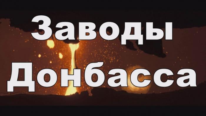 Экономика ДНР. Торговля Крыма и Донбасса – единый экономический контур