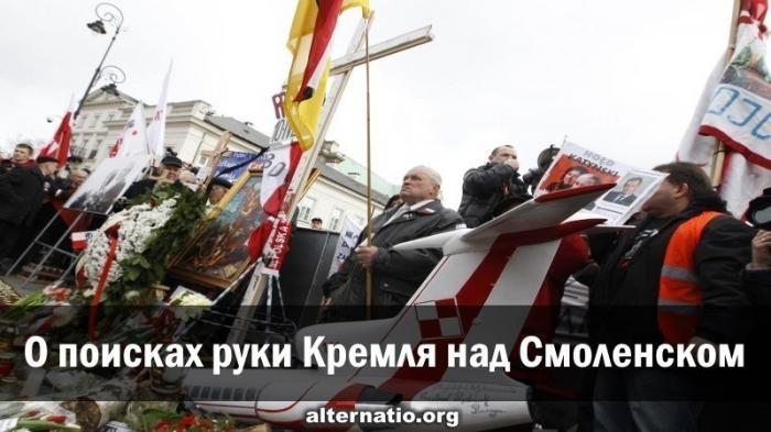 О поисках руки Кремля над Смоленском