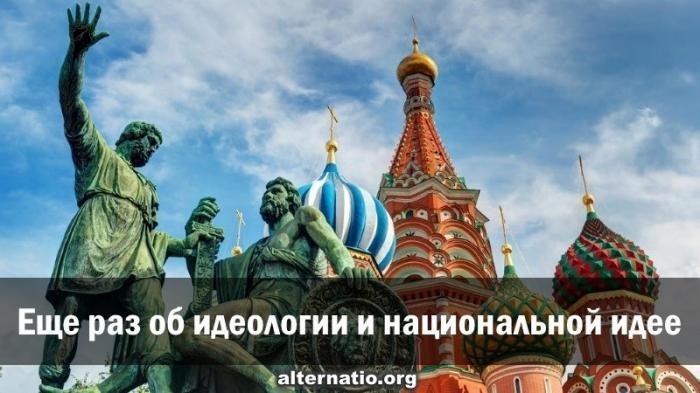 Еще раз об идеологии и национальной идеи России – патриотизме