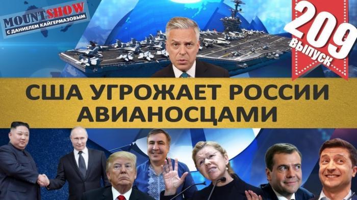Венгрия предложила Польше разделить Украину, а Хантсман пригрозил России авианосцами
