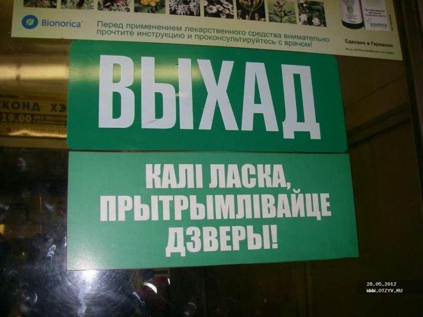Чем хитрая белорусизация отличается от примитивной украинизации