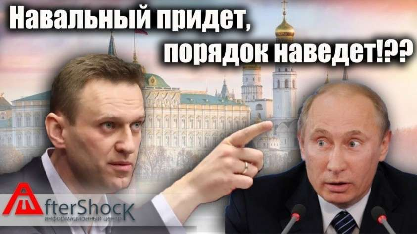 Навальный придет, порядок наведет. Борьба с коррупцией