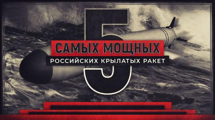 5 самых мощных крылатых ракет, стоящих на вооружении российской армии