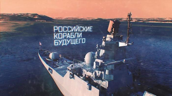 Российские военные корабли будущего. Как возрождается флот. Военная приемка